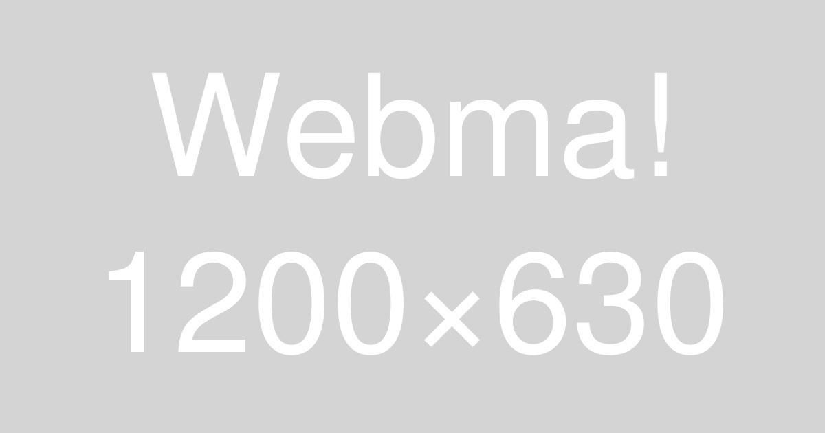 Webma!でEC(通販サイト専用Webma!サービス)をリリース予定です