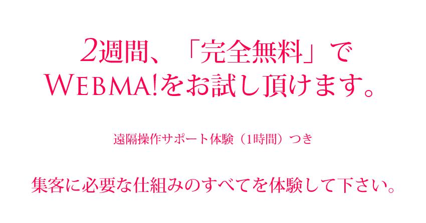 ホームページ格安制作サービスWebma!お試しデモ体験
