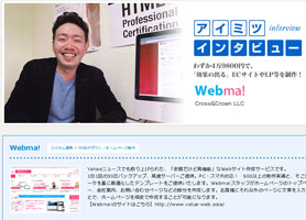 【Webma!】imitsu(アイミツ) アイキャッチ