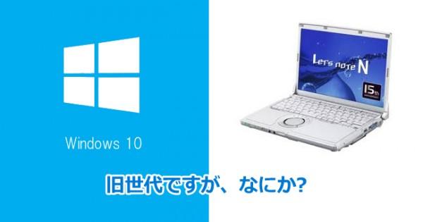 Let's Note(N10,S9)にWindows10