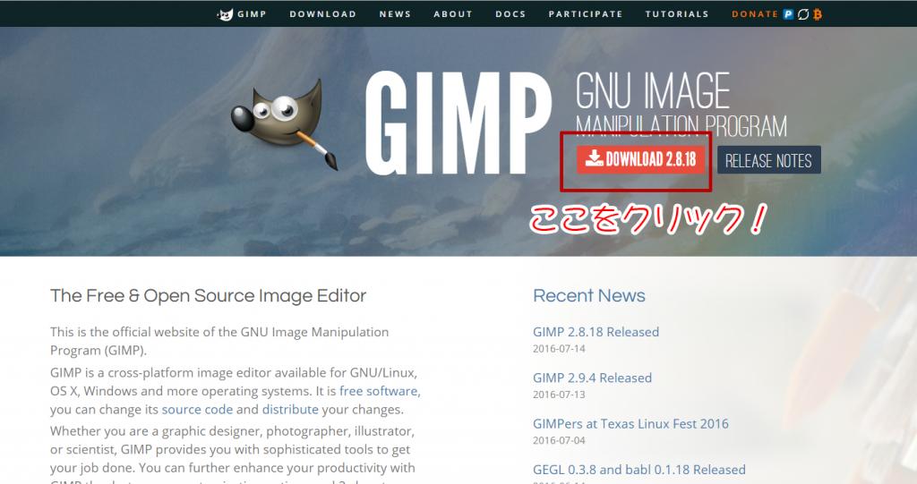 GIMPページ2