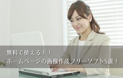 無料で使える!! ホームページの画像作成フリーソフト5選!