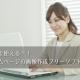 【無料】ホームページの画像作成フリーソフト5選!