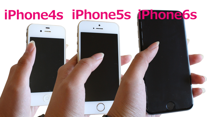 iPhone4S、iPhone5s、iPhone6s持った感じ