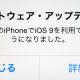 iPhone5sをiOS9にアップデートしてみる
