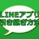【LINE】スマートフォンへ機種変更した際のLINEアプリの引き継ぎ方法