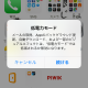 iOS9の新機能:低電力モードでバッテリーの消費を軽減する