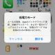 iOS9の新機能:低電力モードでバッテリーの消費を軽減する