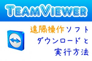 ホームページ制作をサポート!遠隔操作ソフトteamviewerのダウンロード方法