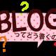 ブログからの流入を増やせ!WP投稿ブログ使い方マニュアル
