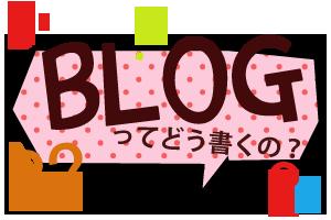 ブログってどう書くの?