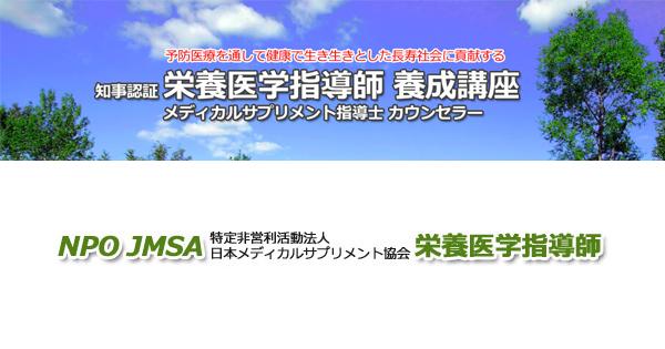 npo_jmsa_logo