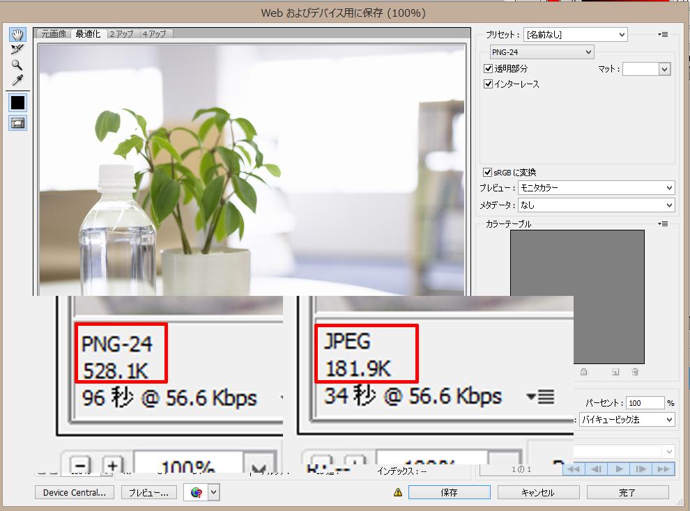同じ画像をpngとjpgでサイズ比較した例