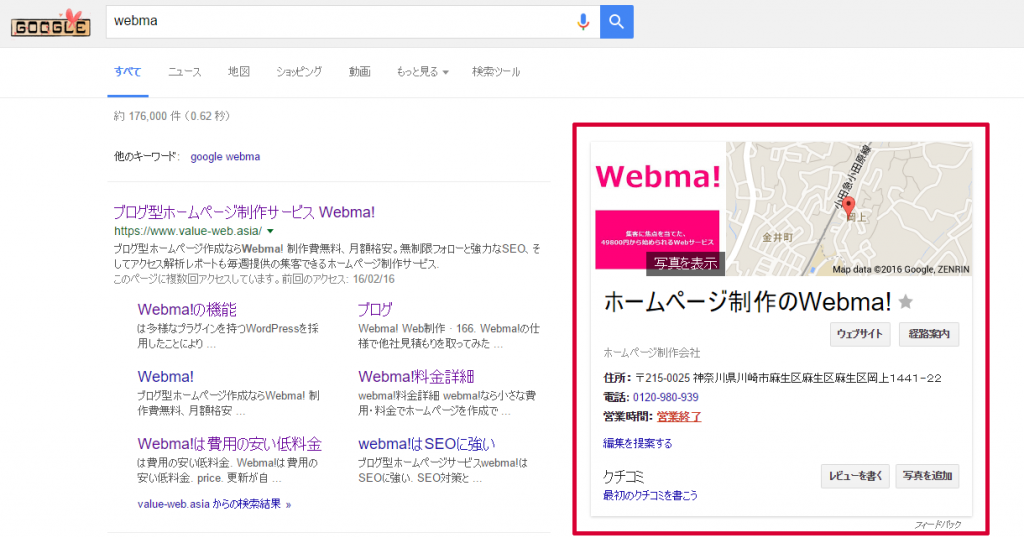 googleマイビジネス2