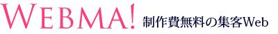 制作費無料!月額格安の集客できるホームページ制作|Webma!