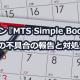 プラグイン『MTS Simple Booking C』のエラー、不具合の報告と対処法