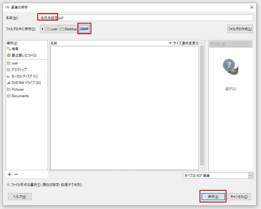 GIMPファイル保存場所