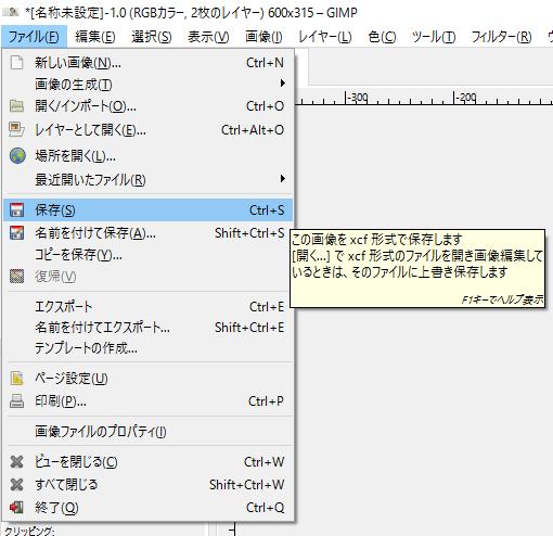 GIMP拡張子保存方法