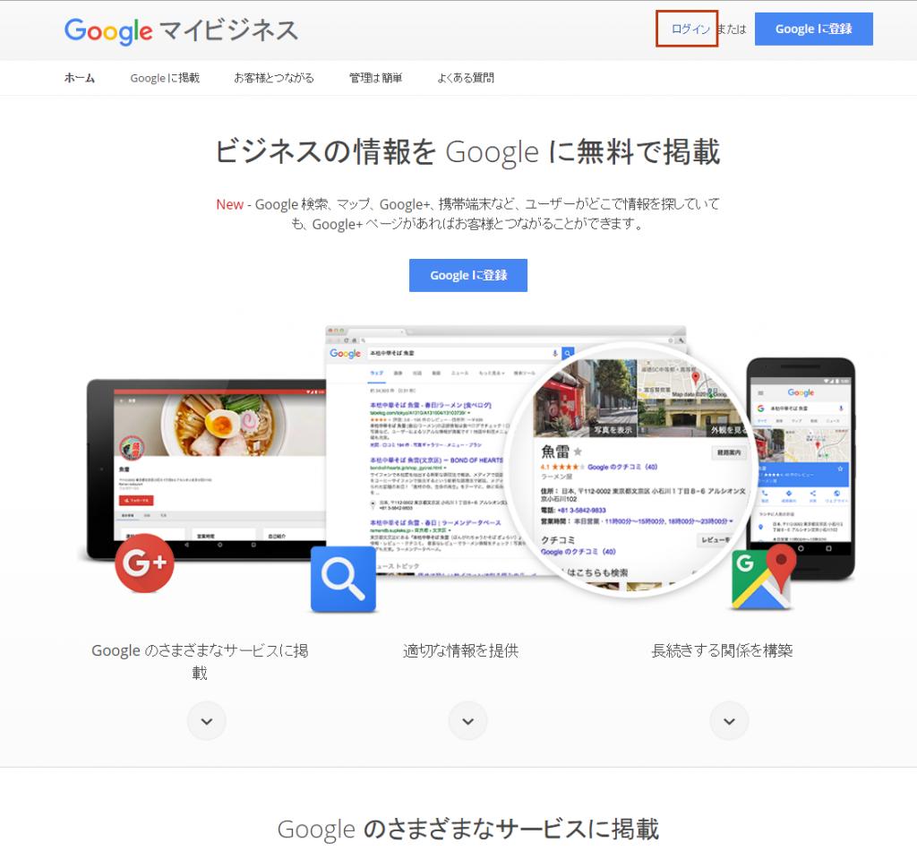 googleマイビジネスログイン画面