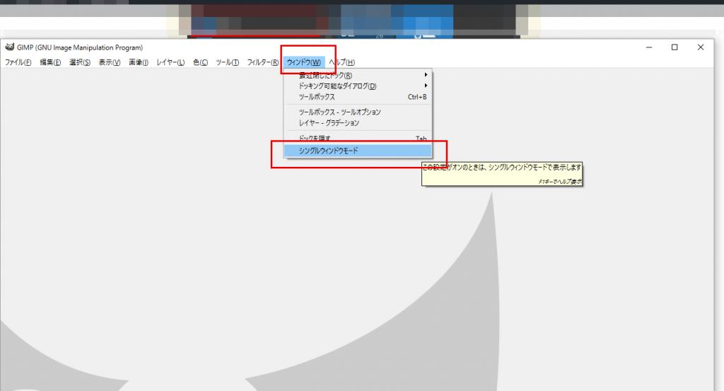 GIMPシングルウィンドウ化