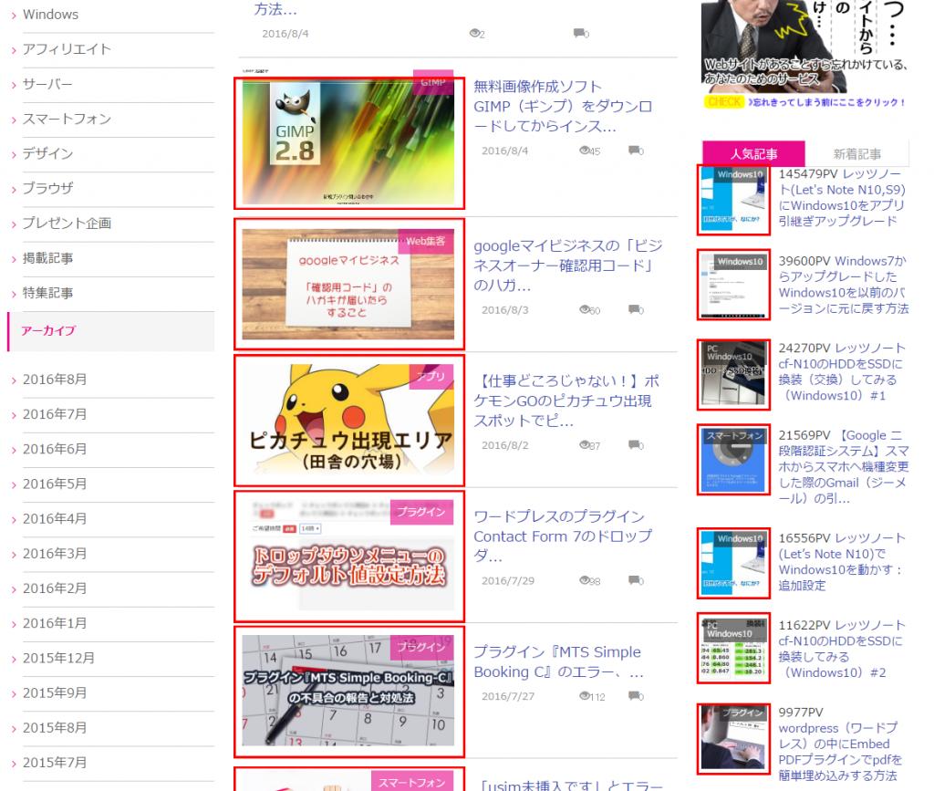 Webma!ブログ一覧ページアイキャッチ画像