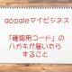 googleマイビジネスの「ビジネスオーナー確認用コード」のハガキが届いた後の登録・編集方法