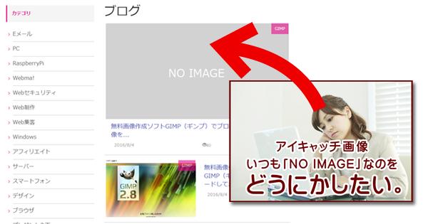 GIMPでアイキャッチ画像を作成する