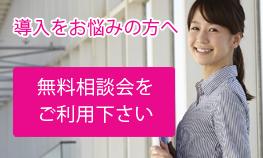 webサイト制作無料相談会
