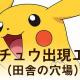 【仕事どころじゃない!】ポケモンGOのピカチュウ出現スポットでピカチュウ乱獲!