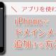 アプリを使わずにiPhoneにメールアカウントを追加する方法