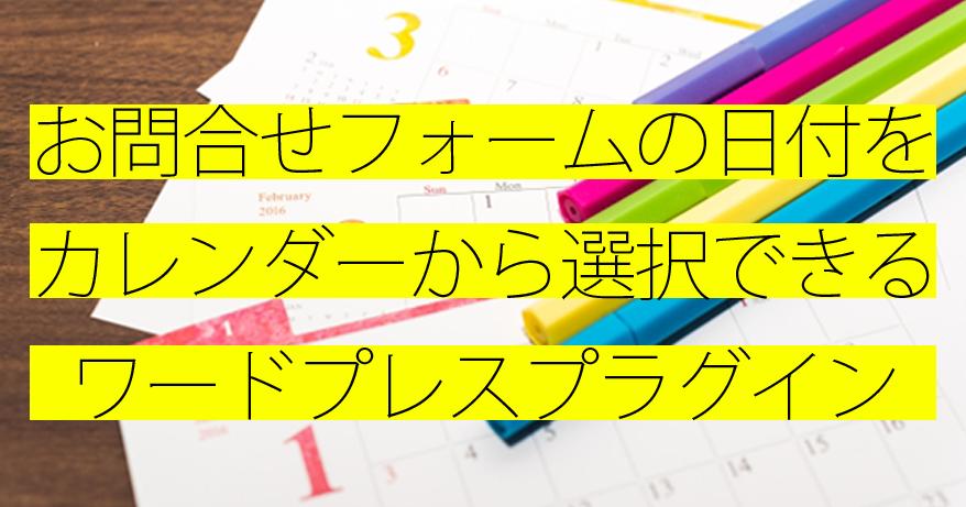 wp(ワードプレス)でカレンダーから日付の選択ができるお問合せフォームに便利なプラグイン
