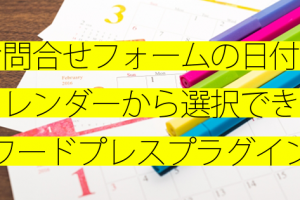 wordpress(ワードプレス)でカレンダーから日付の選択ができるお問合せフォームに便利なプラグイン