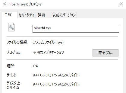 hiberfil