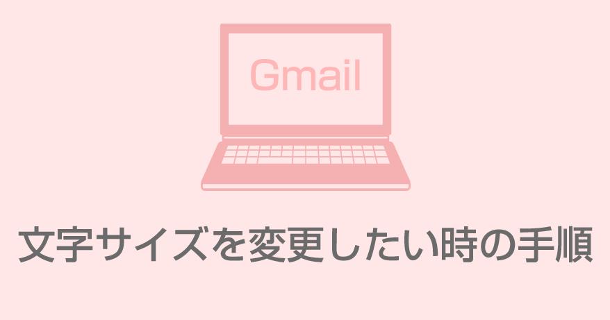 パソコンでGmail(ジーメール)の文字サイズ変更|自分が送信するメールの文字を大きく・小さく変更する方法