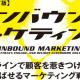 「インバウンドマーケティング」改訂版が販売開始!webマーケティング初心者にもお勧めの一冊
