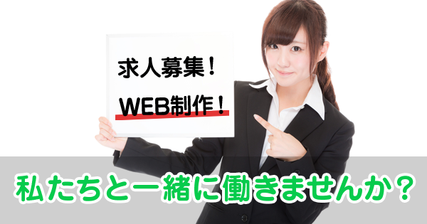 PHP・JSの求人募集