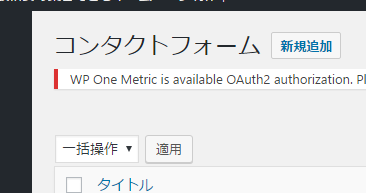 お問い合わせフォーム新規追加ボタン