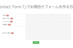 ワードプレスプラグイン|Contact Form 7(コンタクトフォーム7)でお問合わせフォームを作る方法