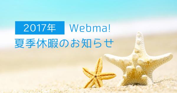 2017年お盆休みのおしらせ【2017年8月11日(金)~2017年8月16日(水)】