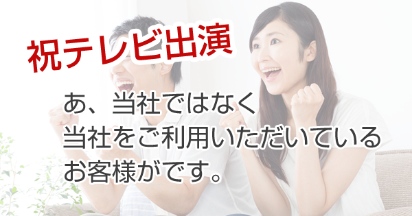 当社でサイト制作をご依頼いただきましたプリエミネンス税務戦略事務所の佐藤弘幸先生がテレビに出演します!