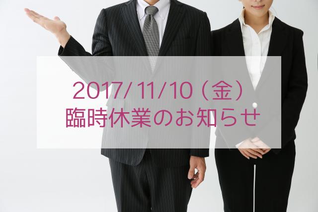 【2017年11月10日(金)】社内研修の為、終日お休みを頂戴いたします。