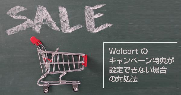 Welcart のキャンペーン特典設定