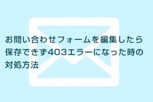 お問い合わせフォーム(Contact Form 7)が保存できず403エラーになる解消方法【heteml(ヘテムル)】